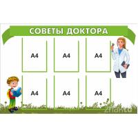 Стенд для детских садов Советы доктора, 6 карманов А4