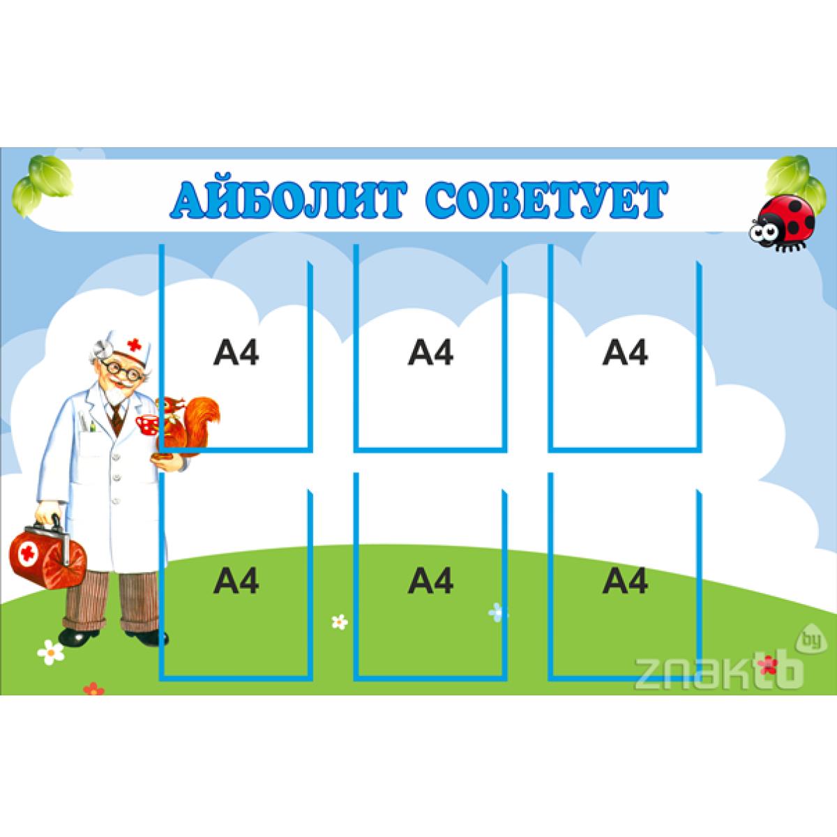 Стенд для детского сада Айболит Советует, 6 карманов А4