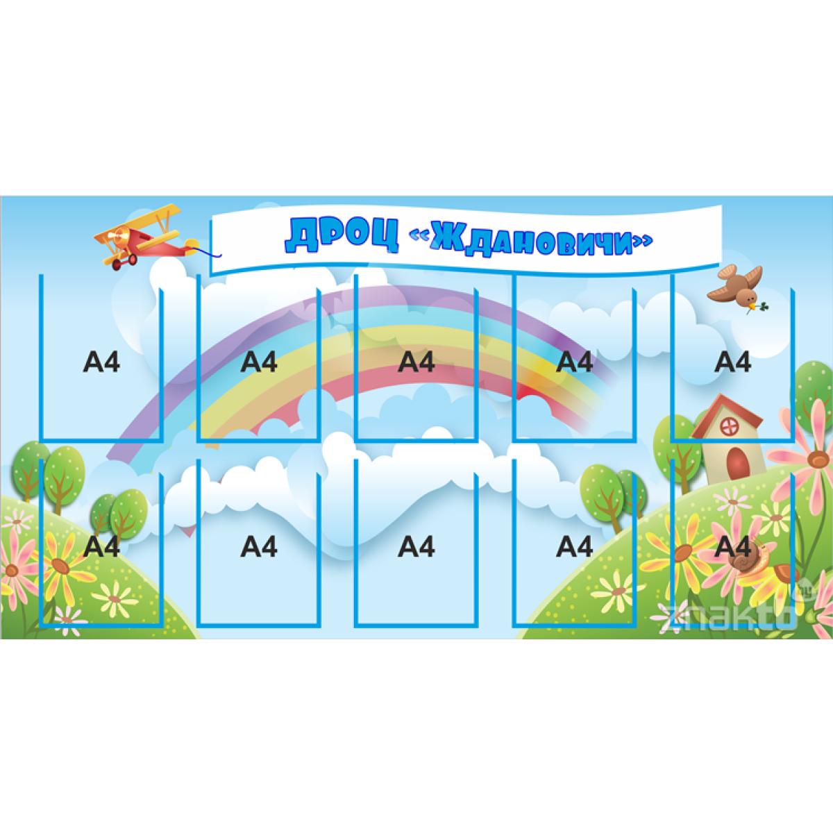 Стенд для детских садов, 6 карманов А4