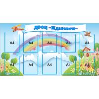Стенд для детского сада фирменный, 6 карманов А4