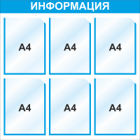 Стенд информационный 3002, 755*750 мм 6 карм А4