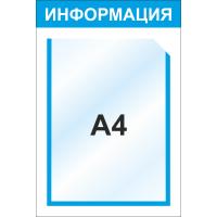 Стенд информационный формата А4, 3009, 400*260 мм, стенд формат а4