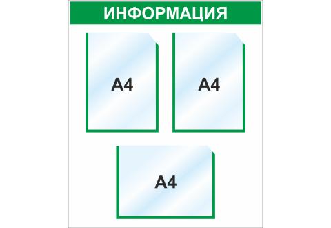 Стенд информационный 3035 , 600*700 мм, 3 карма А4