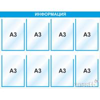 Стенд информационный 3105, 1360*1050 мм,  8 карм А3