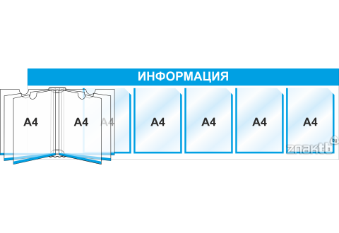 Стенд информационный 3231, 1450*420 мм, 5 карм А4, книга А4