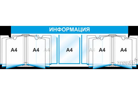 Стенд информационный 3241, 1245*400 мм, 3 карм А4, 2 книга А4