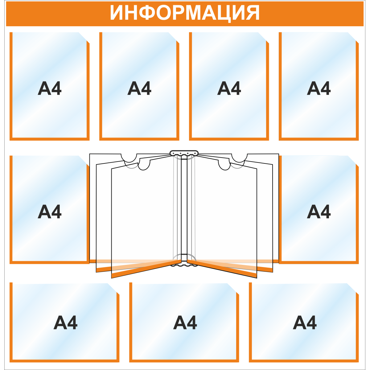 Стенд информационный 3242 1015*1040 мм, 9 карманов А4, 1 книга А4