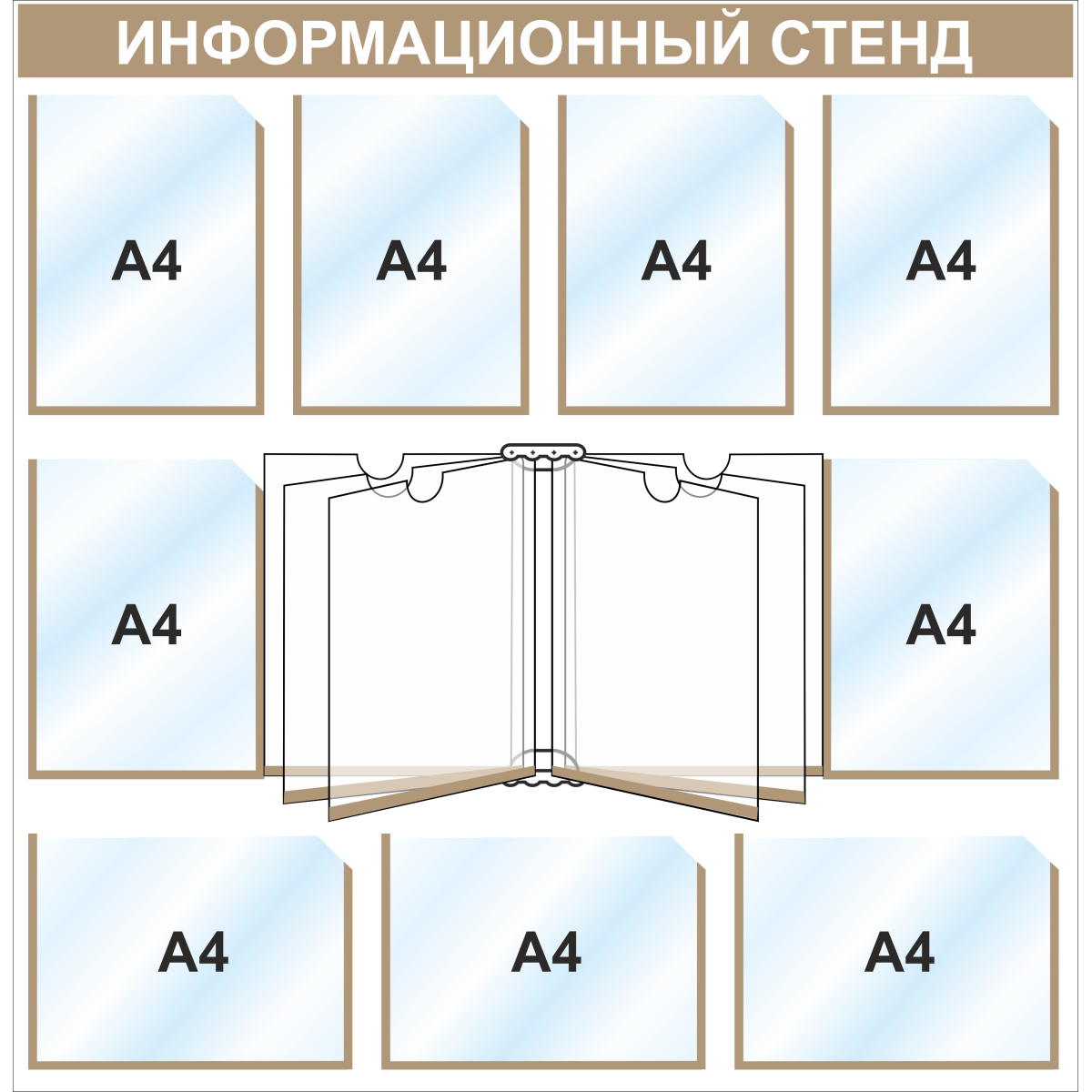 Стенд информационный 3242 1000*1000 мм, 9 карманов А4, 1 книга А4