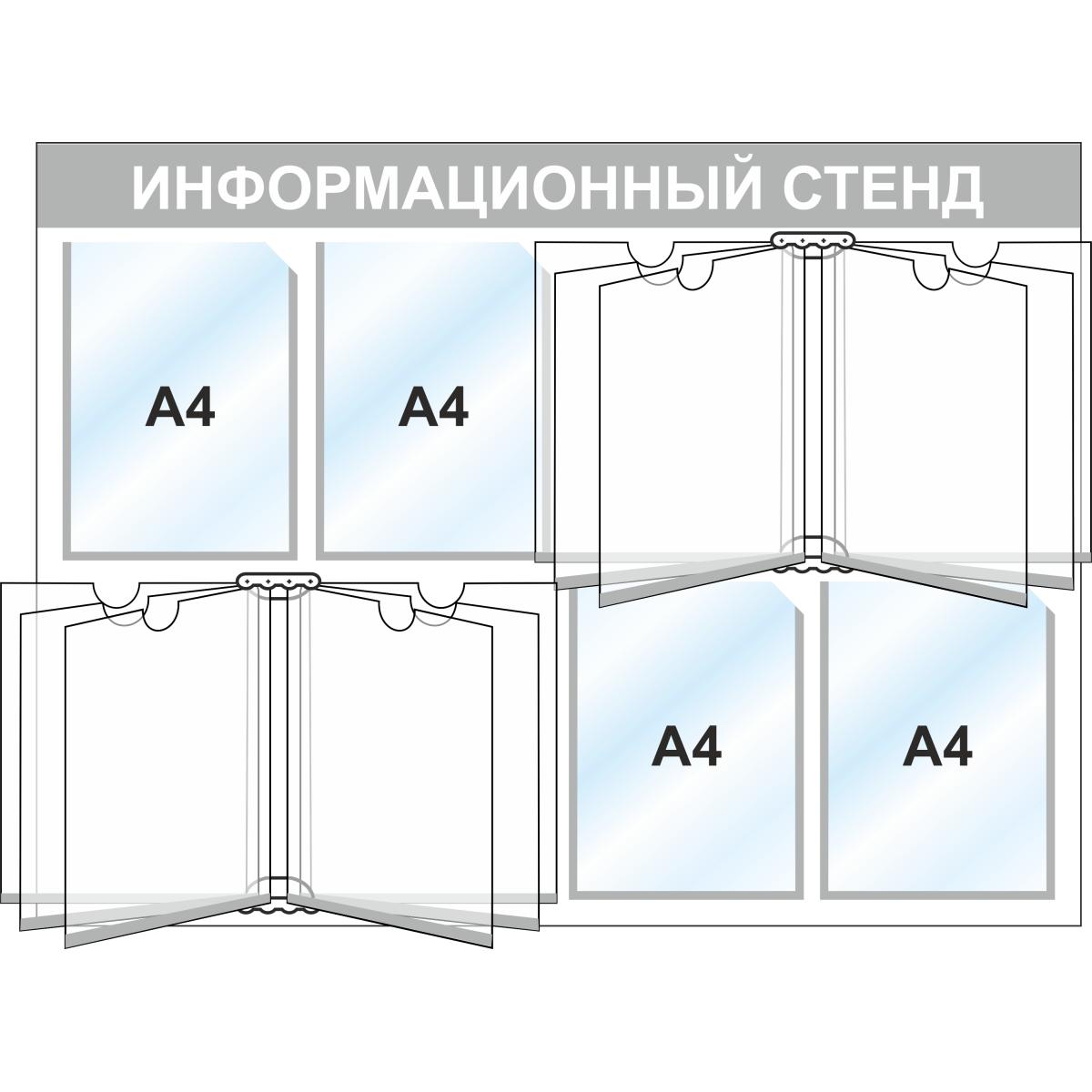 Стенд информационный 3243, 1000*750 мм, 4 кармана А4, 2 книги А4