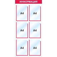 Стенд информационный 500*1080 мм, 6 карманов А4