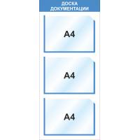 Стенд информационный 3029  350х850 мм, 3 кармана А4