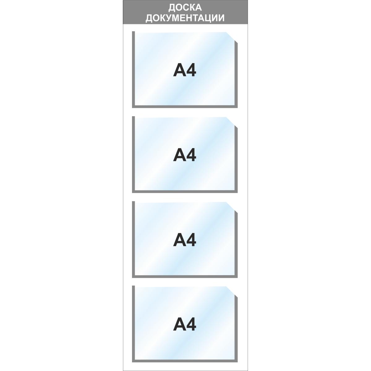 Стенд информационный 3250 365*1080 мм, 4 кармана А4