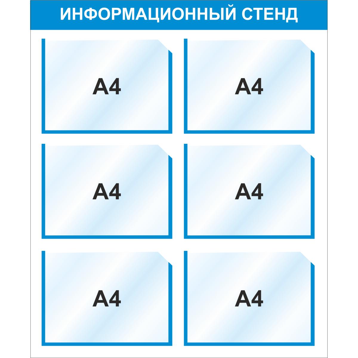 Стенд информационный 3032  700*850 мм, 6 карманов А4