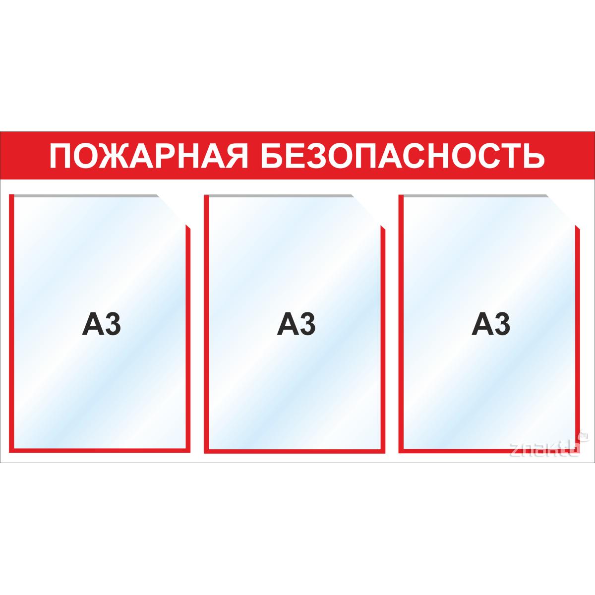 Стенд информационный  1000*550 мм, 3 карм А3, эконом