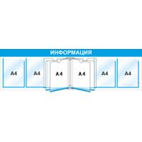 Стенд информационный 3230, 1490*400 мм, 4 карм А4, книга А4