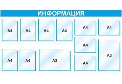 Стенд информационный 3255 , 1700*900 мм, 10 карманов А4, 2 кармана А3