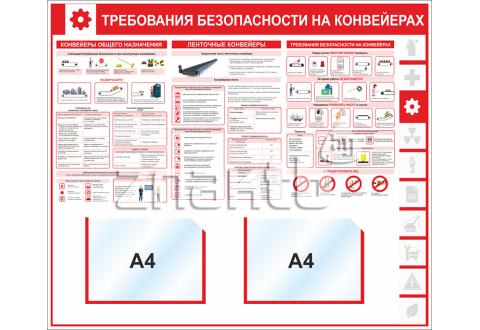 Требования безопасности на конвейере вибрационного конвейера