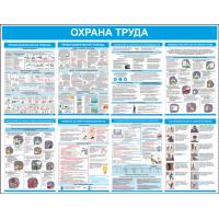 """Стенд информационный по охране труда"""" 1220*950 мм"""
