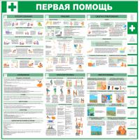 """Медицинский уголок """"Первая помощь"""", 1000*1000 мм"""