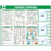 """Стенд информационный """"Первая помощь"""", 1250*1000 мм"""
