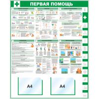 """Стенд информационный """"Первая помощь"""", 1000*1250 мм"""