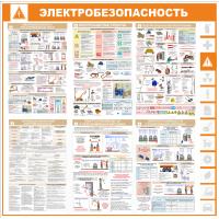 """Стенд информационный """"Электробезопасность"""", 1000*1000 мм"""