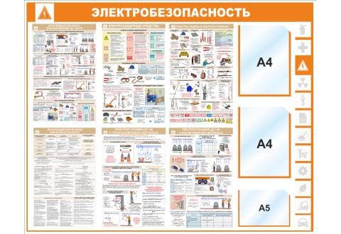 """Стенд информационный """"Электробезопасность"""", 1250*1000 мм"""