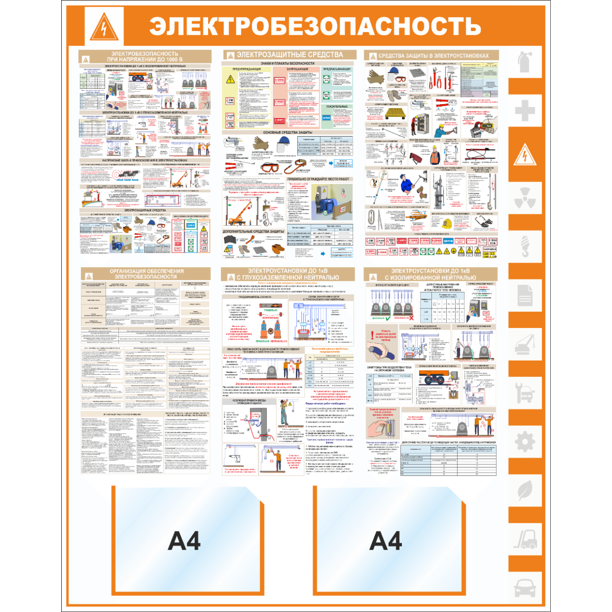 """Стенд информационный """"Электробезопасность"""", 1000*1250 мм"""