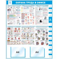 """Уголок по охране труда """"Информация для офиса"""", 1000*1220 мм"""