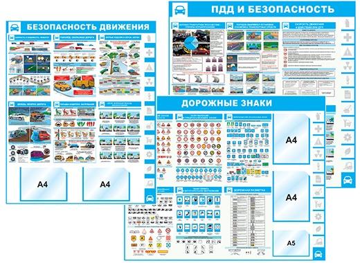 Стенды ПДД с плакатами и карманами