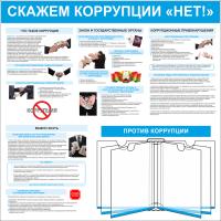Информационный стенд 4250 О борьбе с коррупцией