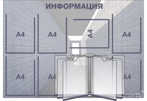 Стенд информационный на 7 карманов А4 и 1 книга-вертушка А4
