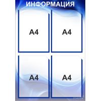 Стенд информационный на 4 карманов А4