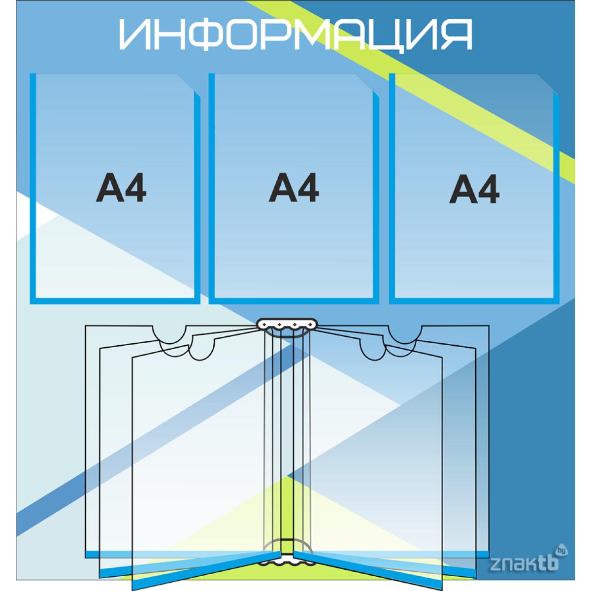 Стенд информационный на 3 кармана А4 и 1 книга-вертушка А4