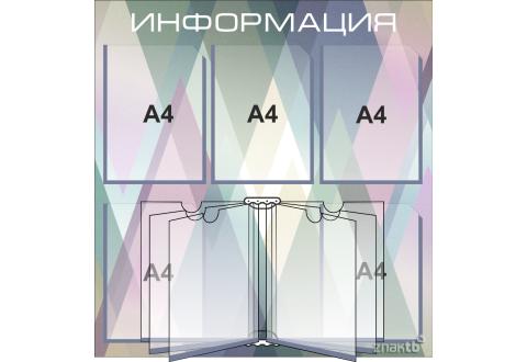 Стенд информационный на 5 карманов А4 и книга-вертушка А4