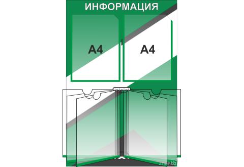 Стенд информационный на 2 карманов А4  и 1 книга-вертушка А4