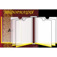 Стенд информационный на 1 кармана А4 и книга-вертушка А4