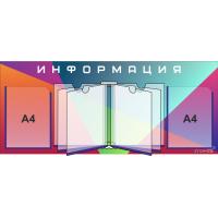 Стенд информационный на 2 кармана А4 и книга-вертушка А4