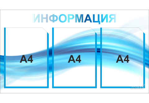 Стенд информационный на 3 кармана А4