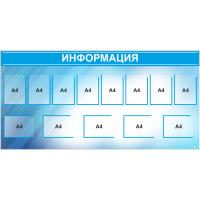 Стенд информационный на 13 карманов А4