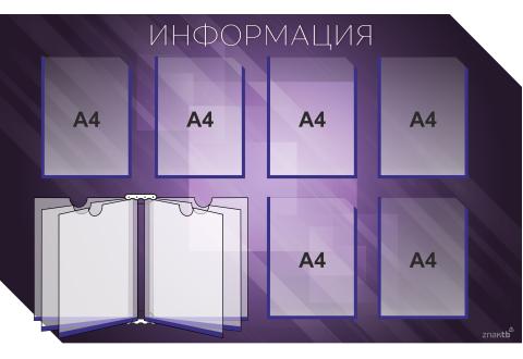 Стенд информационный на 6 карманов А4 и 1 книга-вертушка А4