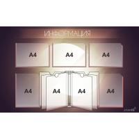 Стенд информационный на  5 карманов  А4 и 1 книга-вертушка