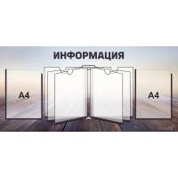 Стенд информационный на 2 кармана А4 и 1 книга-вертушка