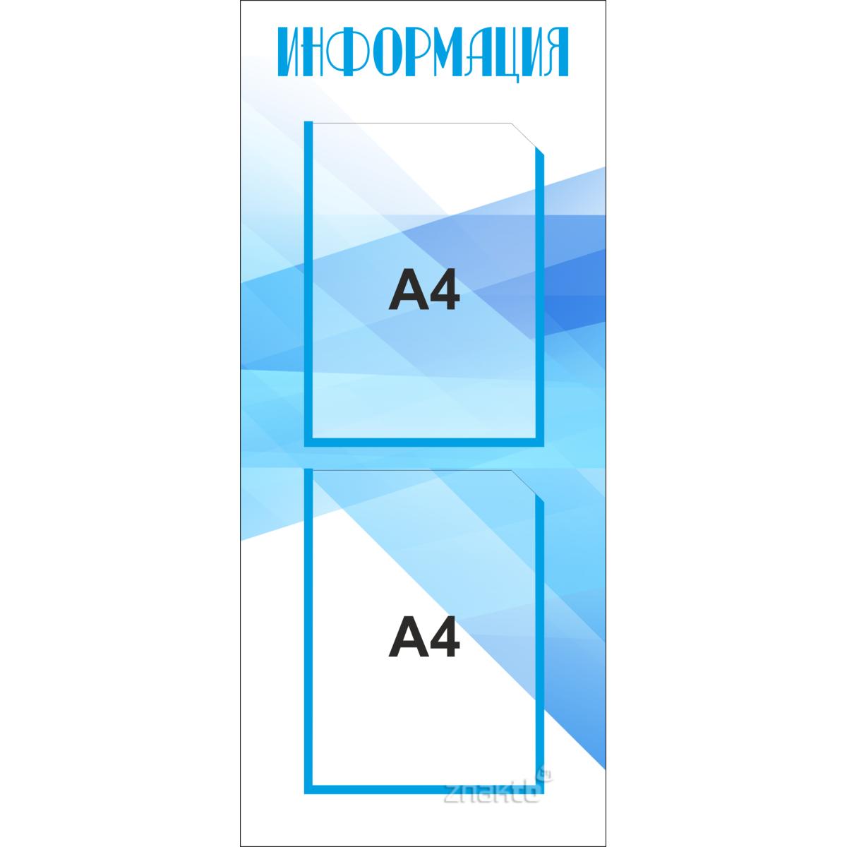 Стенд информационный на 2 кармана А4