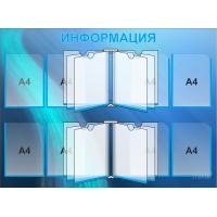 Стенд информационный на 8 карманов А4 и 2 книги-вертушки