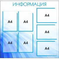 Стенд информационный на 7 карманов А4