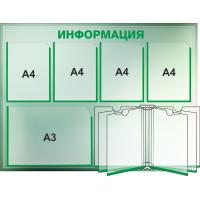 Стенд информационный на 4 кармана А4, книга-вертушка А4 и 1 карман А3