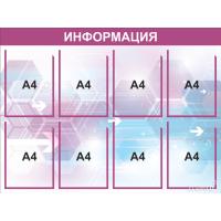 Стенд информационный на 8 карманов А4