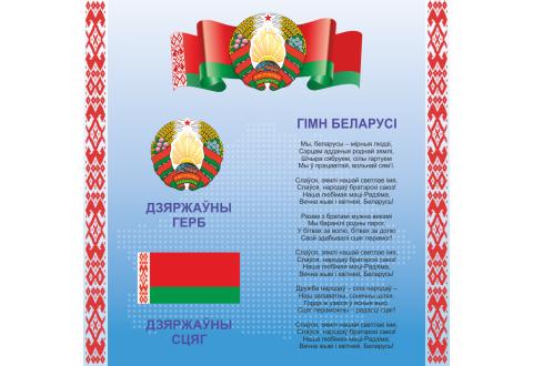 4400 Стенд информационный с государственной символикой Республики Беларусь
