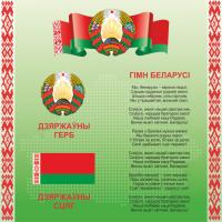 4401 Cтенд информационный с государственной символикой Республики Беларусь
